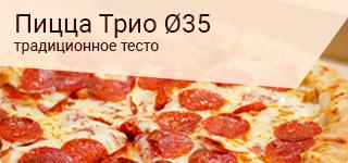 Трио пицца
